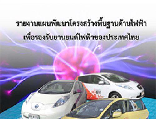 รายงานแผนพัฒนาโครงสร้างพื้นฐานด้านไฟฟ้าเพื่อรองรับยานยนต์ไฟฟ้าของประเทศไทย (พ.ศ.2559)