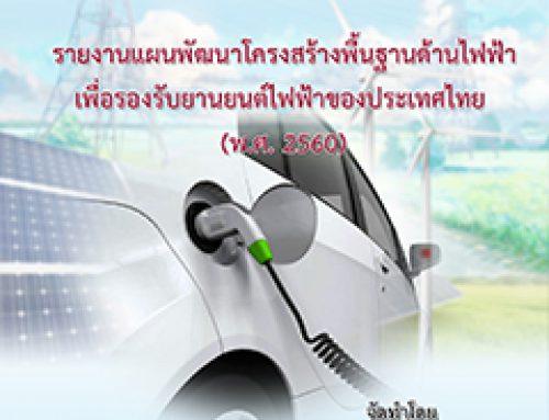 รายงานแผนพัฒนาโครงสร้างพื้นฐานด้านไฟฟ้าเพื่อรองรับยานยนต์ไฟฟ้าของประเทศไทย (พ.ศ.2560)