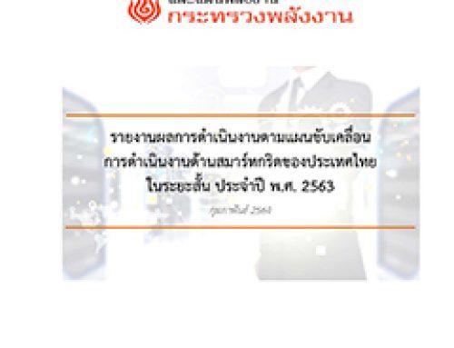 รายงานผลการดำเนินงานตามแผนขับเคลื่อนการดำเนินงานด้านสมาร์ทกริดของประเทศไทยในระยะสั้น ประจำปี พ.ศ. 2563