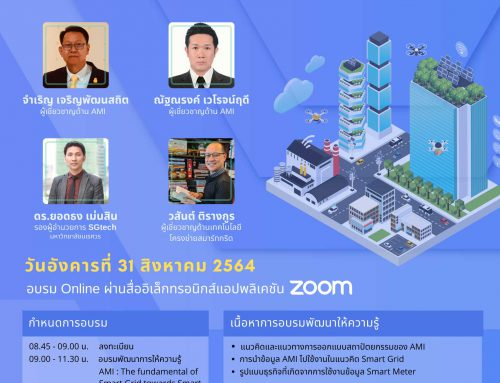 """ขอเชิญผู้ที่สนใจเข้าอบรมพัฒนาให้ความรู้บุคลากรทางด้านสมาร์ทกริดในหัวข้อ """"AMI: The fundamental of Smart Grid towards Smart City"""""""