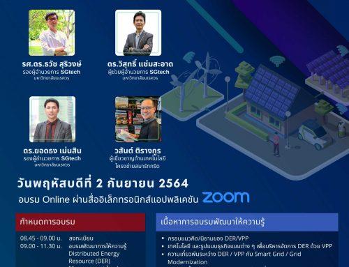 """ขอเชิญผู้ที่สนใจเข้าอบรมพัฒนาให้ความรู้บุคลากรทางด้านสมาร์ทกริดในหัวข้อ """"Distributed Energy Resource (DER) Management ในรูปแบบ Virtual Power Plant"""""""