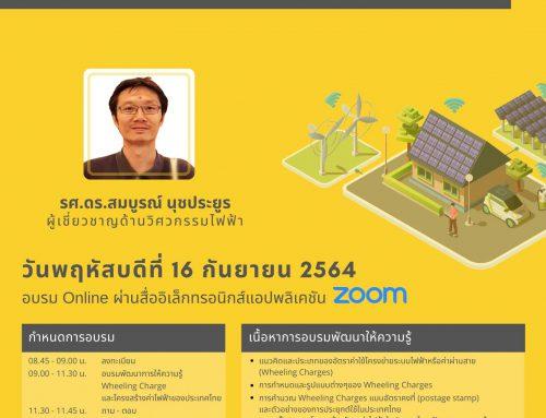 """ขอเชิญผู้ที่สนใจเข้าอบรมพัฒนาให้ความรู้บุคลากรทางด้านสมาร์ทกริดในหัวข้อ """"Wheeling Charge และโครงสร้างค่าไฟฟ้าของประเทศไทย"""""""